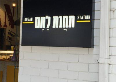 תחנת לחם- ארגז תאורה